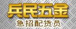 长沙市兵民五金公司-益阳招聘