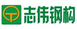 湖南省志伟钢结构有限公司-益阳招聘