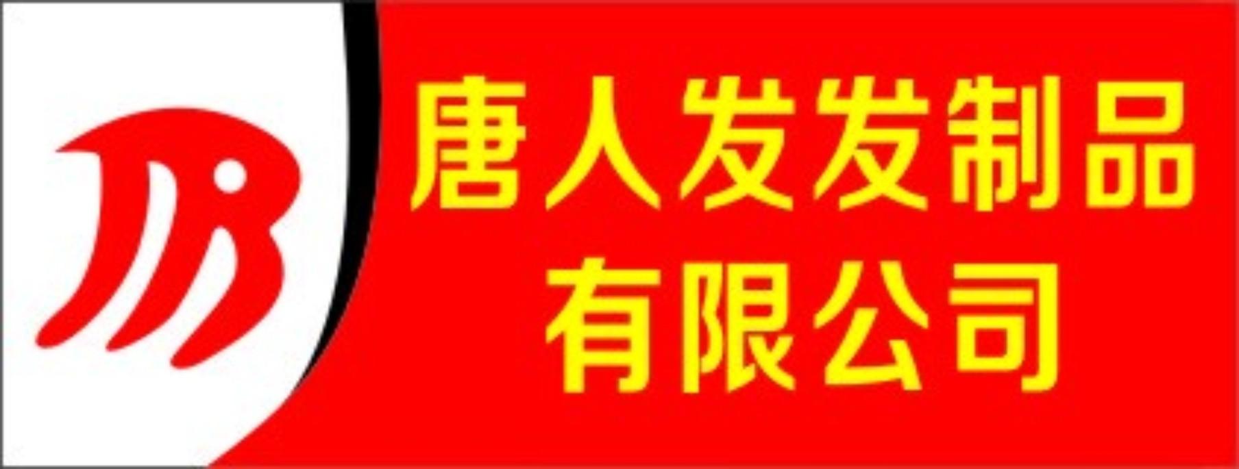 邵阳唐人发发制品有限公司-益阳招聘