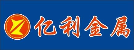 湖南省亿利金属制品有限责任公司-益阳招聘