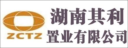 湖南其利置业有限公司(邵阳天元湘湖房地产开发有限公司)-益阳招聘