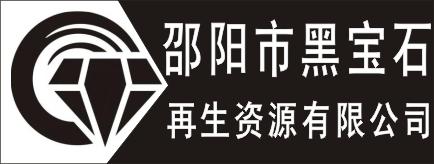 邵阳市黑宝石再生资源有限公司-益阳招聘