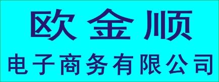 邵阳市欧金顺商务电子有限公司-益阳招聘