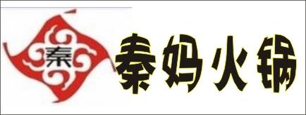 秦妈火锅-益阳招聘
