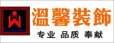 邵阳市温馨装饰设计工程有限公司-益阳招聘
