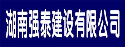 湖南强泰建设有限公司-益阳招聘