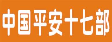 中国平安股份有限公司十七部-益阳招聘
