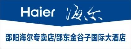 邵东金谷子国际大酒店/邵阳海尔专卖店-益阳招聘