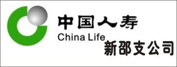 中国人寿保险股份有限公司新邵支公司-益阳招聘