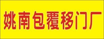 姚南包覆移门厂-益阳招聘
