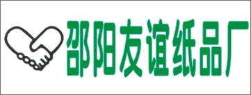 邵阳市友谊纸品厂-益阳招聘