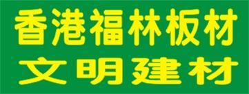 香港福林板材,文明建材-益阳招聘