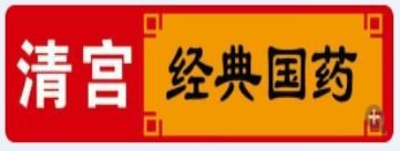 好医生药业清宫经典国药部沈阳康达制药集团有限公司-益阳招聘