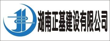 湖南正基建设有限公司-益阳招聘