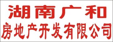 湖南省广和房地产开发有限公司-益阳招聘