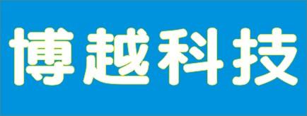 邵阳市博越科技有限公司-益阳招聘