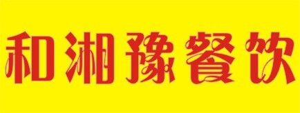 湖南和湘豫餐饮服务有限公司-益阳招聘