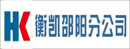 上海衡凯建筑科技有限公司邵阳分公司-益阳招聘