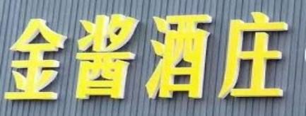 邵阳金酱酒庄  -益阳招聘