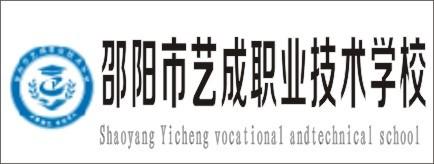 邵阳市艺成职业技术学校/汉帆教育-益阳招聘