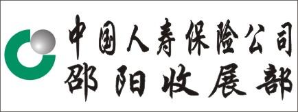 中国人寿(收展部1)-益阳招聘