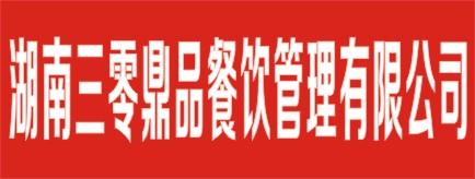 湖南三零鼎品餐饮管理有限公司-益阳招聘