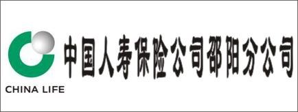 中国人寿保险公司邵阳市分公司-益阳招聘