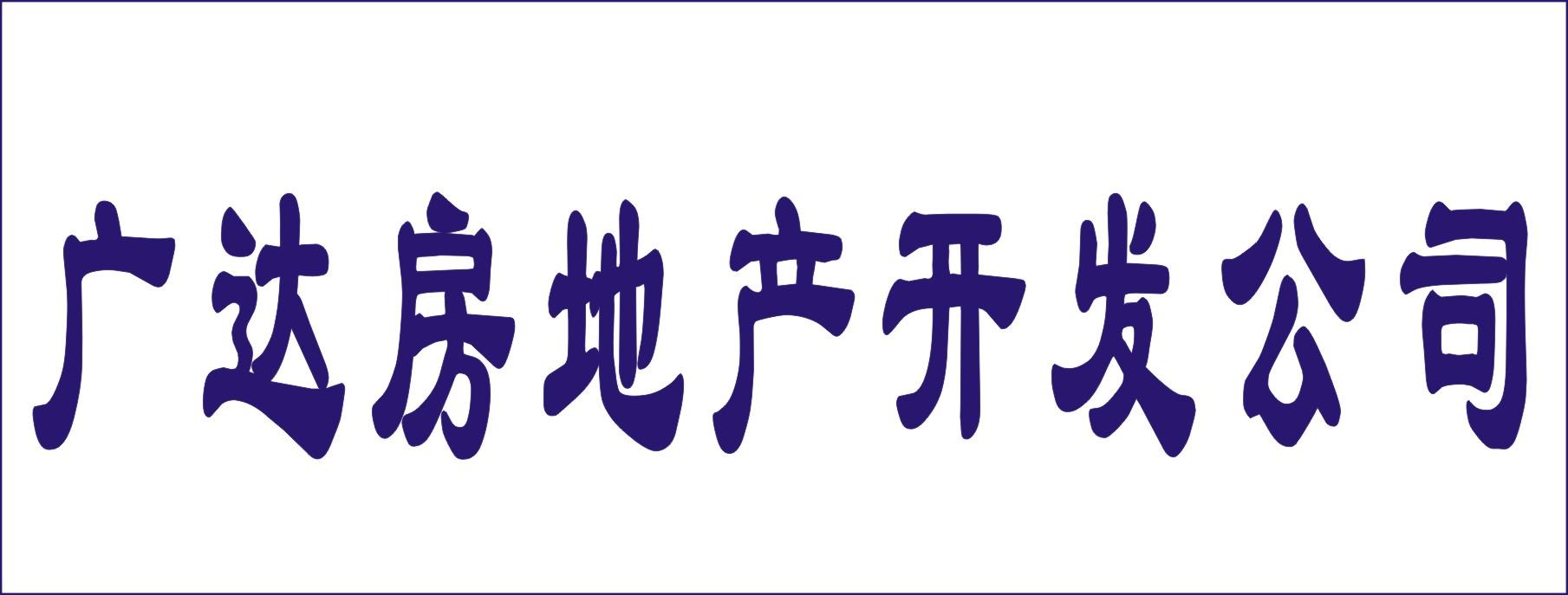 邵阳市广达房地产开发有限公司-益阳招聘