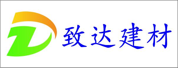 邵阳致达建材贸易有限公司-益阳招聘