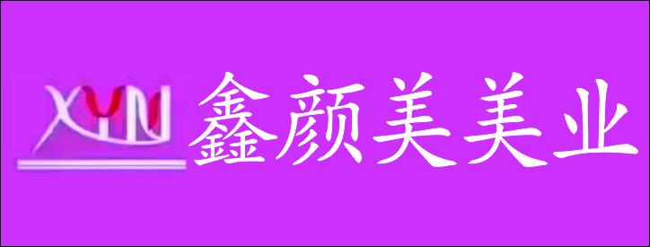 湖南鑫颜美美业-益阳招聘