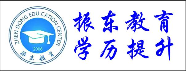 湖南省振东教育科技有限公司-益阳招聘